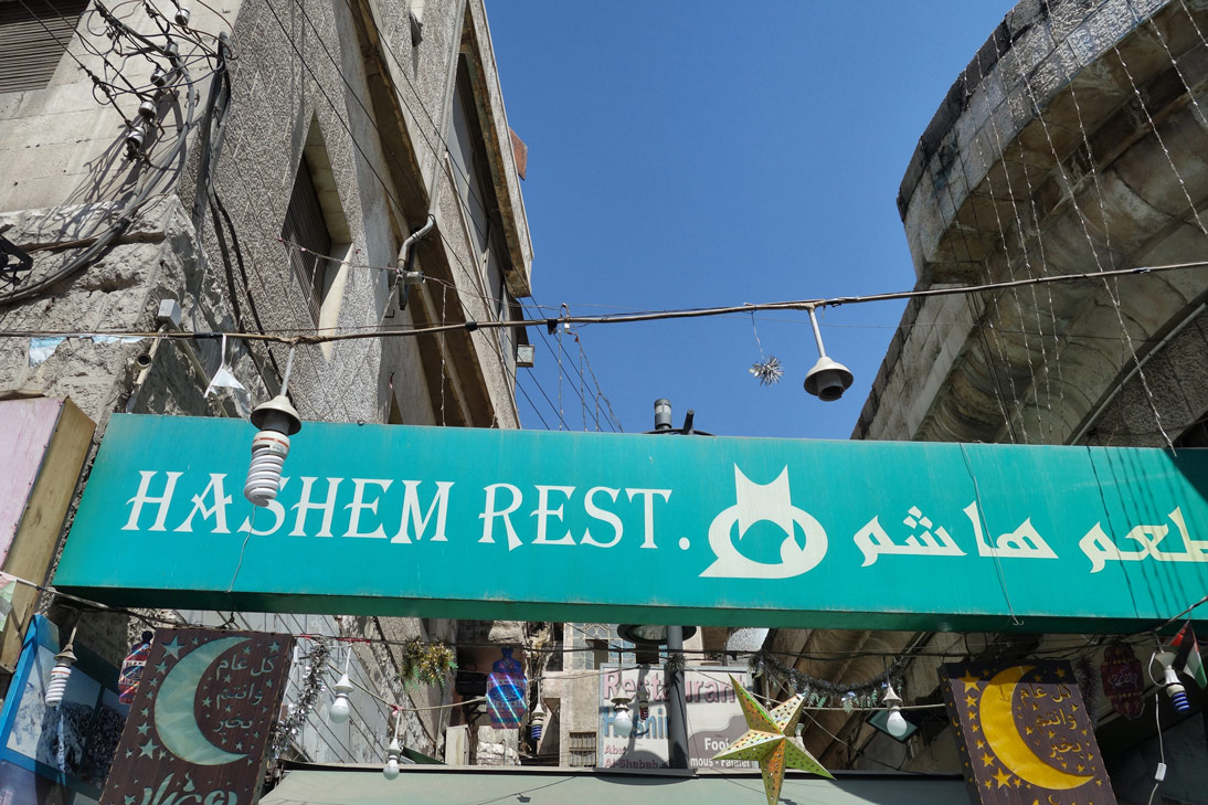 Amman-Hashem-Restaurant